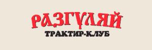 Доставка пиццы от трактир-клуба Разгуляй, Самара