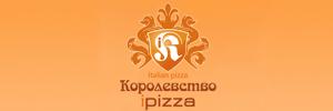 Служба доставки пиццы Королевство пиццы (Королевство ipizza), Москва