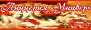 Доставка пиццы от пиццерии Универ, Сургут