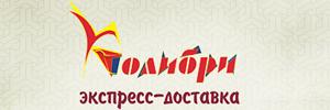 Доставка пиццы от экспресс-доставки Колибри, Волгоград