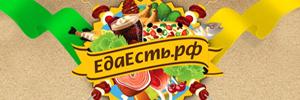 Доставка пиццы от службы доставки ЕдаЕсть.рф, Москва