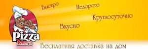 Доставка пиццы от Мега-пицца, Каменск-Уральский