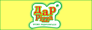 Доставка пиццы от кафе Дар Pizza, Тюмень