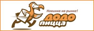 Доставка пиццы от ДОДО пицца, Сыктывкар