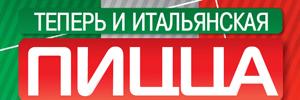 Доставка пиццы от Студия пиццы, Краснодар