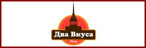 Служба доставки пиццы «Два Вкуса», Санкт-Петербург