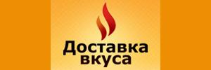 """Доставка пиццы от пиццерии """"Доставка Вкуса"""", Ульяновск"""