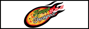 Доставка пиццы от пиццерии Экспресс пицца, Ижевск