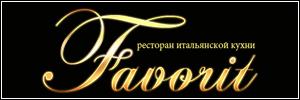 Доставка пиццы от ресторана Фаворит, Стерлитамак