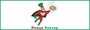 Доставка пиццы от пиццерии Пицца Хантер, Дзержинский