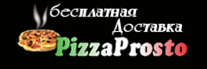Доставка пиццы от пиццерии PIZZA PROSTO, Москва