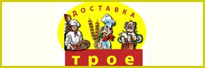 """Доставка пиццы от пиццерии """"Трое"""", Москва"""