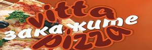 """Доставка пиццы от службы доставки """"Vitta-Pizza"""", Новосибирск"""