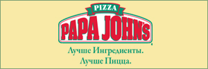 Пиццерия Папа Джонс (Papa Johns), Красноярск