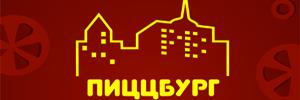 """Доставка пиццы от """"ПИЦЦБУРГ"""", Пермь"""