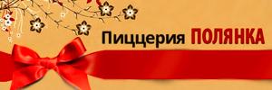 пицца Полянка, Пушкино и Ивантеевка