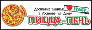 Пицца-Печь, Ростов-на-Дону