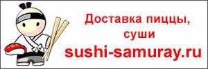 Доставка пиццы от Самурай, Санкт-Петербург